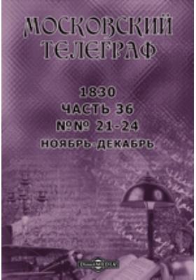 Московский телеграф. 1830. №№ 21-24, Ноябрь-декабрь, Ч. 36