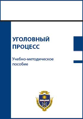 Уголовный процесс: учебно-методическое пособие