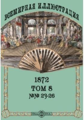 Всемирная иллюстрация: журнал. 1872. Т. 8, №№ 23-26