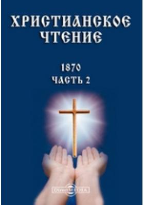 Христианское чтение: журнал. 1870, Ч. 2