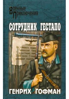Сотрудник гестапо : Роман