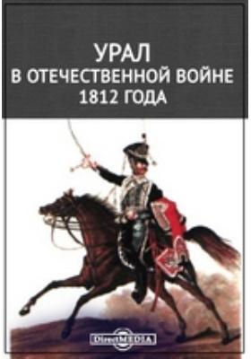 Урал в Отечественной войне 1812 года: публицистика