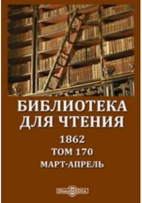 Библиотека для чтения: журнал. 1862. Т. 170, Март-апрель