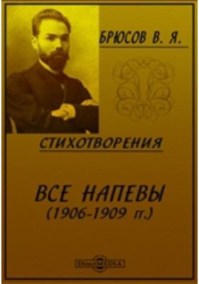 Стихотворения : Все напевы (1906 - 1909гг.): сборник