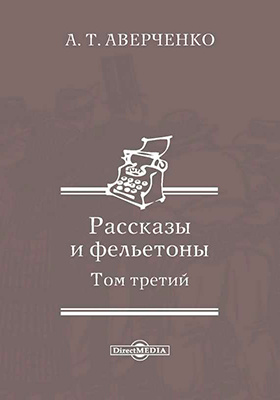 Рассказы и фельетоны: художественная литература. Том 3