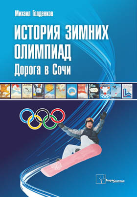 История зимних олимпиад : дорога в Сочи: научно-популярное издание