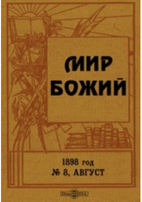 Мир Божий год. 1898. № 8, Август