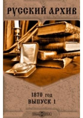 Русский архив. 1870. Вып. 1