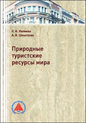 Природные туристские ресурсы мира: учебник
