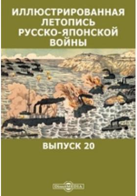 Иллюстрированная летопись русско-японской войны: монография. Вып. 20