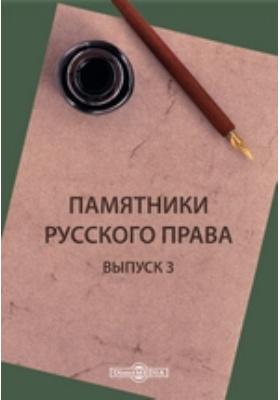 Памятники русского права. Вып. 3