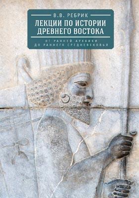 Лекции по истории Древнего Востока : от ранней архаики до раннего средневековья: курс лекций
