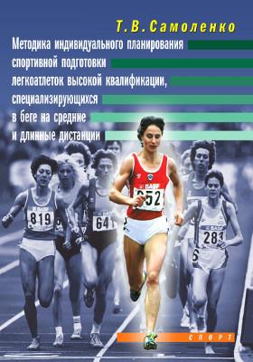 Методика индивидуального планирования спортивной подготовки легкоатлеток высокой квалификации, специализирующихся в беге на средние и длинные дистанции: монография