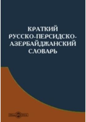 Краткий русско-персидско-азербайджанский словарь: словари