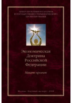 Экономическая доктрина Российской Федерации (макет-проект)