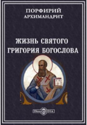 Жизнь святого Григория Богослова