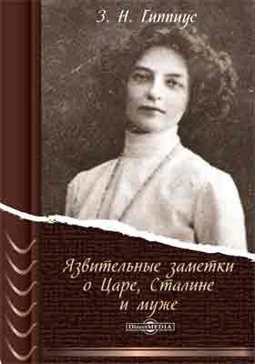 Язвительные заметки о Царе, Сталине и муже: документально-художественная литература