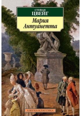 Мария Антуанетта : Портрет ординарного характера: роман