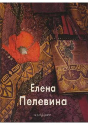 Елена Пелевина