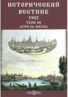 Исторический вестник. 1902. Т. 88, Апрель-июнь
