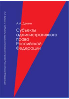 Субъекты административного права Российской Федерации