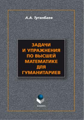 Задачи и упражнения по высшей математике для гуманитариев: учебное пособие