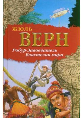 Робур-Завоеватель. Властелин мира : Романы
