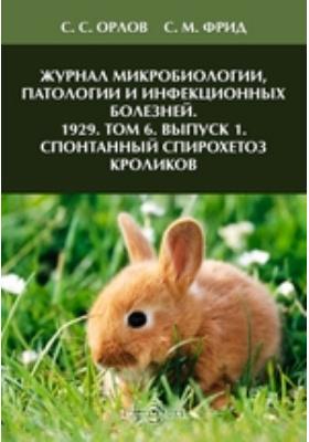 Журнал микробиологии, патологии и инфекционных болезней : 1929. Спонтанный спирохетоз кроликов. Т. 6, Вып. 1