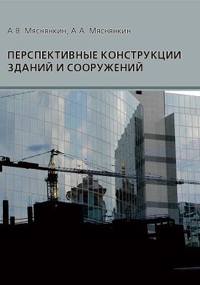 Перспективные конструкции зданий и сооружений: справочное пособие