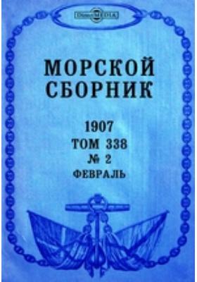 Морской сборник: журнал. 1907. Т. 338, № 2, Февраль