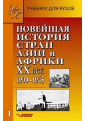 Новейшая история стран Азии и Африки. ХХ век: учебник : в 2 ч., Ч. 1. 1945–2000