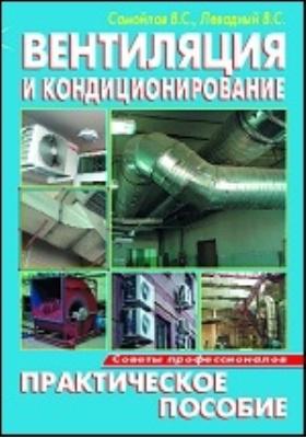 Вентиляция и кондиционирование: практическое пособие