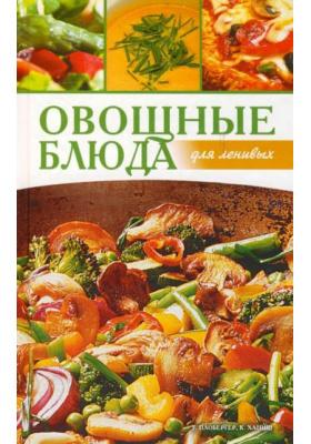 Овощные блюда для ленивых = Herzhafte Geheimnisse aus dem Garten f?r intelligente Faule