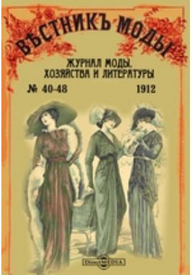 Вестник моды. 1912. № 40-48