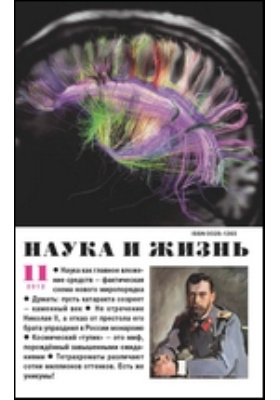 Наука и жизнь: ежемесячный научно-популярный журнал. 2012. № 11
