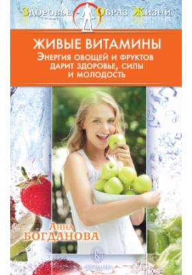 Живые витамины: научно-популярное издание