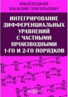 Интегрирование дифференциальных уравнений с частными производными 1-го и 2-го порядков