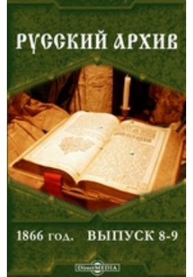Русский архив: журнал. 1866. Вып. 8