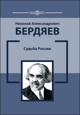Судьба России: монография