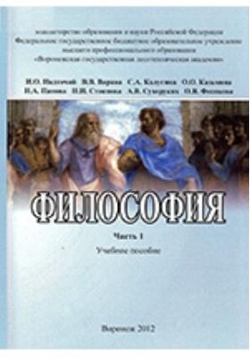 Философия: учебное пособие : в 2-х ч., Ч. 1