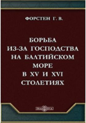Борьба из-за господства на Балтийском море в XV и XVI столетиях