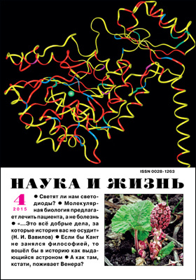 Наука и жизнь: ежемесячный научно-популярный журнал. 2015. № 4