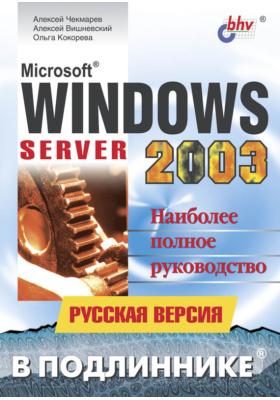 Microsoft Windows Server 2003. Русская версия