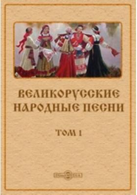 Великорусские народные песни: художественная литература. Т. 1