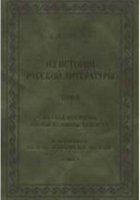 Из истории русской литературы: монография. Том 2, Книга 1