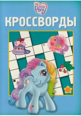 """Сборник кроссвордов № 12-06 (""""Мой маленький пони"""")"""