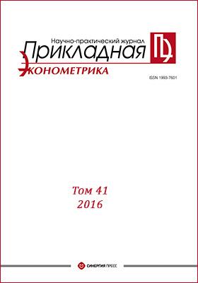 Прикладная эконометрика: научно-практический журнал. 2016. Т. 41