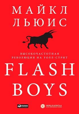 Flash Boys : высокочастотная революция наУолл-стрит