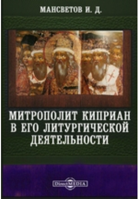 Митрополит Киприан в его литургической деятельности