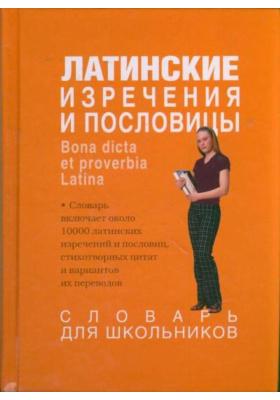 Латинские изречения и пословицы. Bona dicta et proverbia Latina : Словарь для школьников
